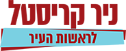 ניר קריסטל לראשות העיר